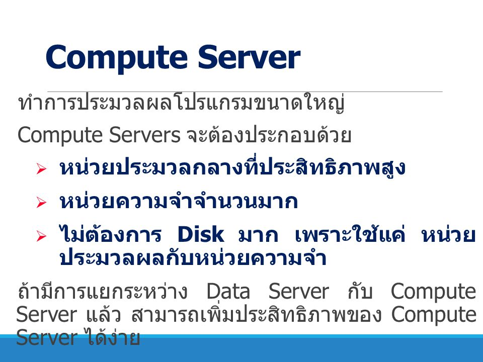 Compute Server ทำการประมวลผลโปรแกรมขนาดใหญ่