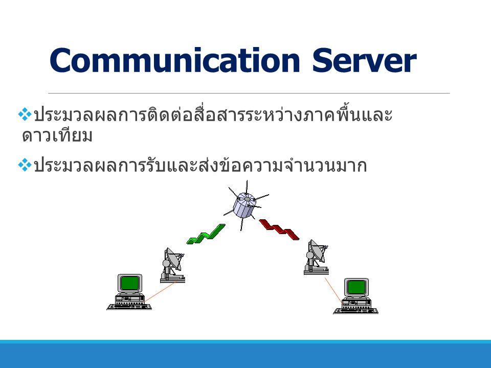 Communication Server ประมวลผลการติดต่อสื่อสารระหว่างภาคพื้นและ ดาวเทียม.