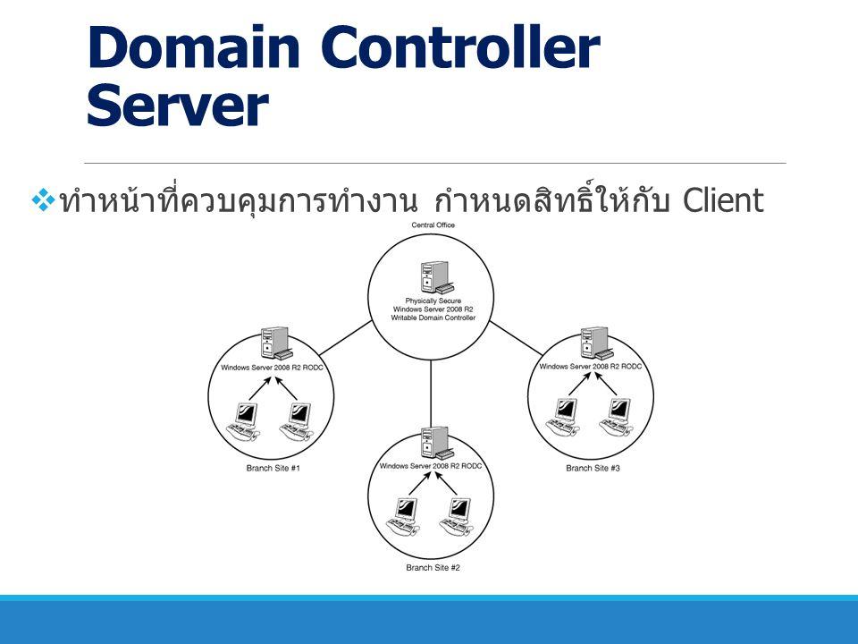 Domain Controller Server