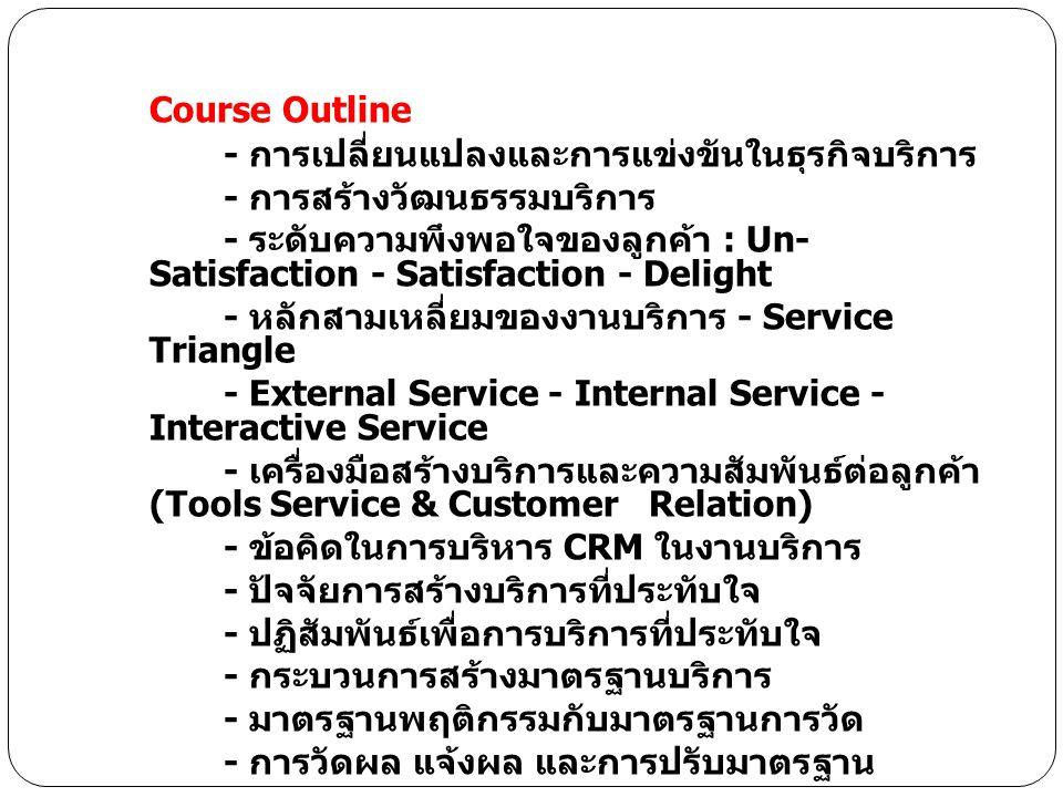 Course Outline - การเปลี่ยนแปลงและการแข่งขันในธุรกิจบริการ. - การสร้างวัฒนธรรมบริการ
