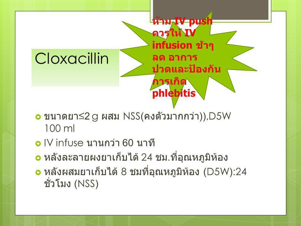 Cloxacillin ห้าม IV push ควรให้ IV infusion ช้าๆ ลด อาการ