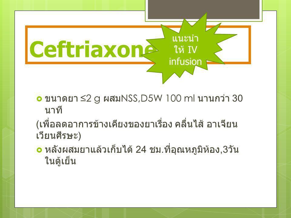 Ceftriaxone แนะนำให้ IV infusion