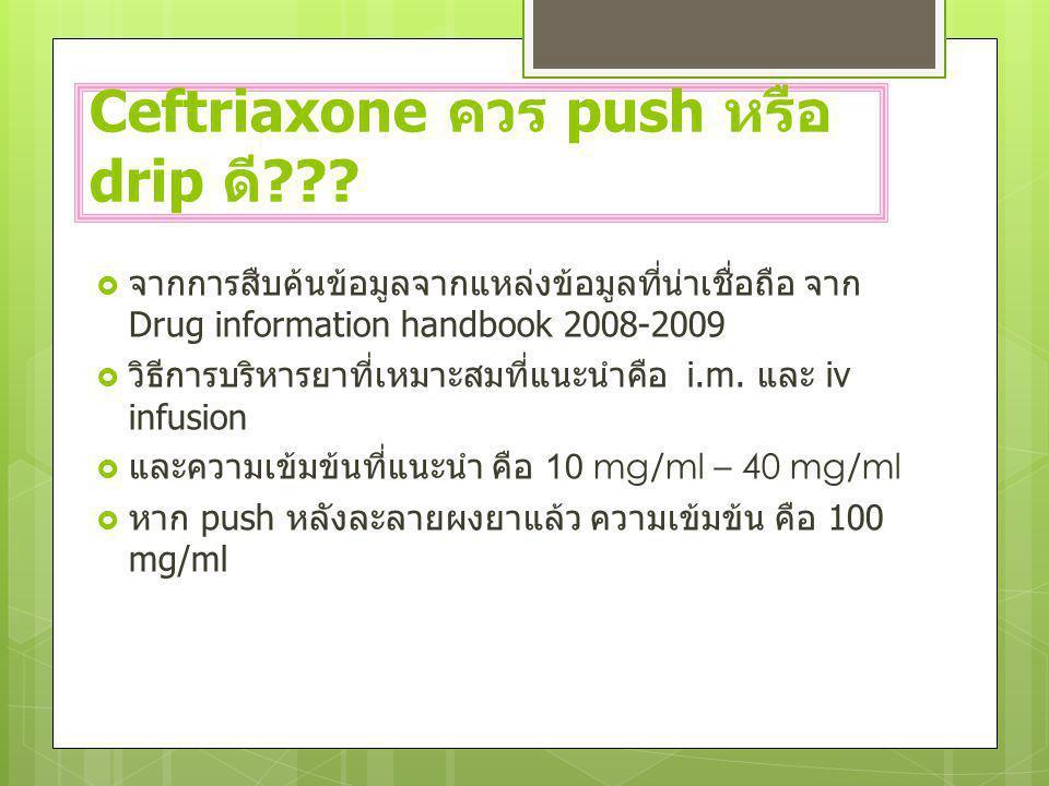 Ceftriaxone ควร push หรือ drip ดี
