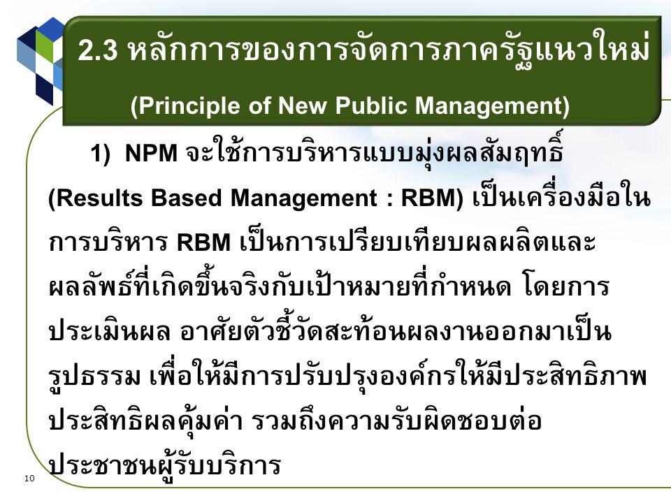2. 3 หลักการของการจัดการภาครัฐแนวใหม่