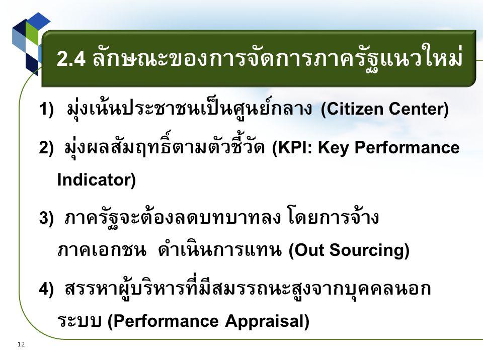 2.4 ลักษณะของการจัดการภาครัฐแนวใหม่