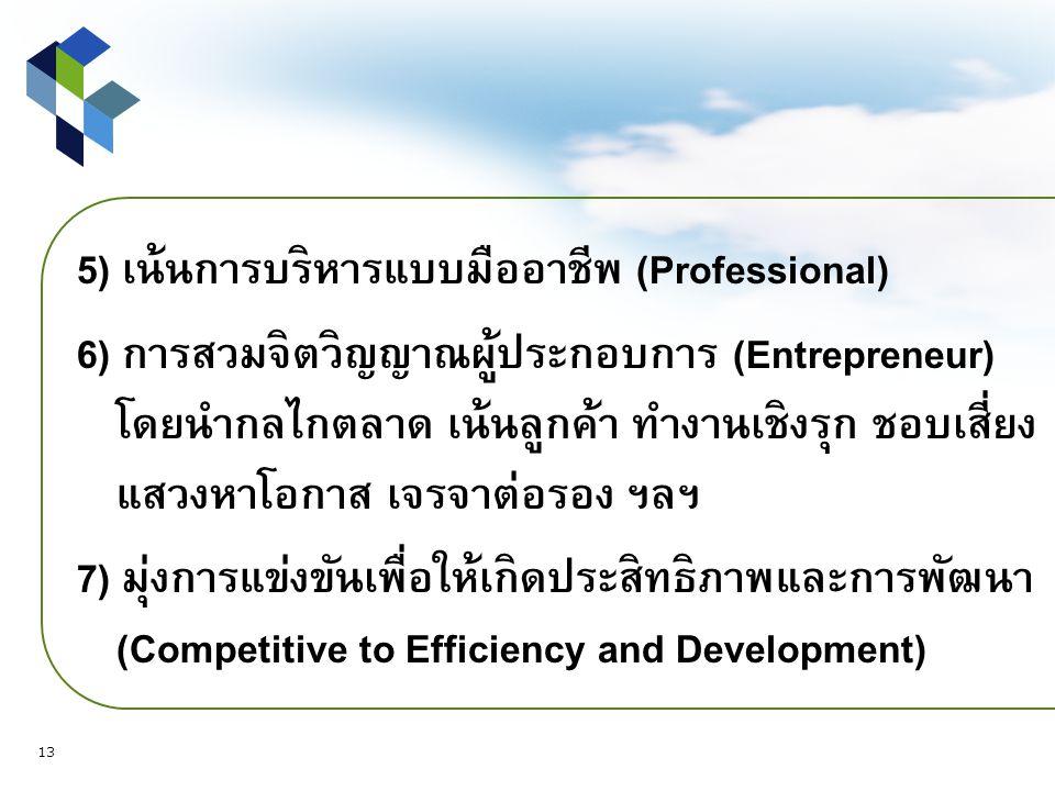 5) เน้นการบริหารแบบมืออาชีพ (Professional)