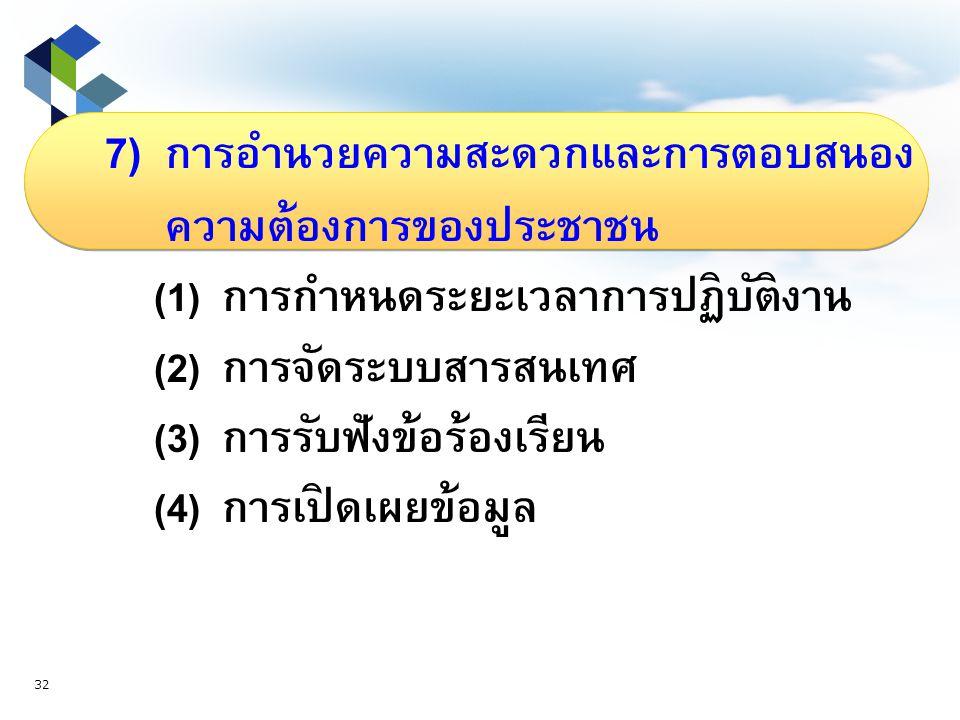 7) การอำนวยความสะดวกและการ ตอบสนอง