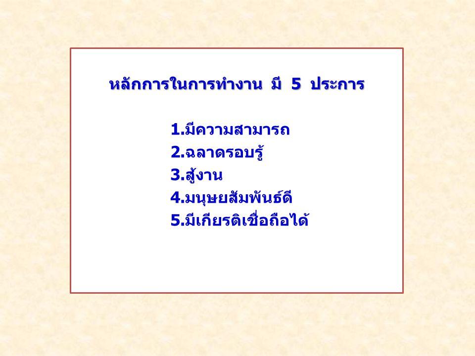 หลักการในการทำงาน มี 5 ประการ