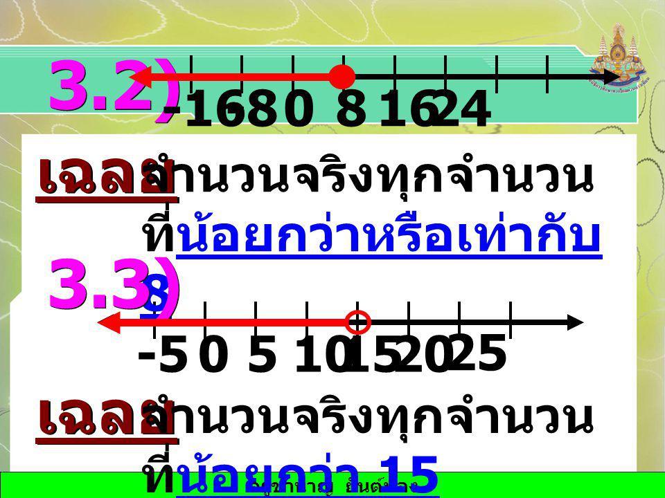 3.2) -8. 16. 8. 24. -16. เฉลย. จำนวนจริงทุกจำนวนที่น้อยกว่าหรือเท่ากับ 8. 3.3) 5. 15. 10.