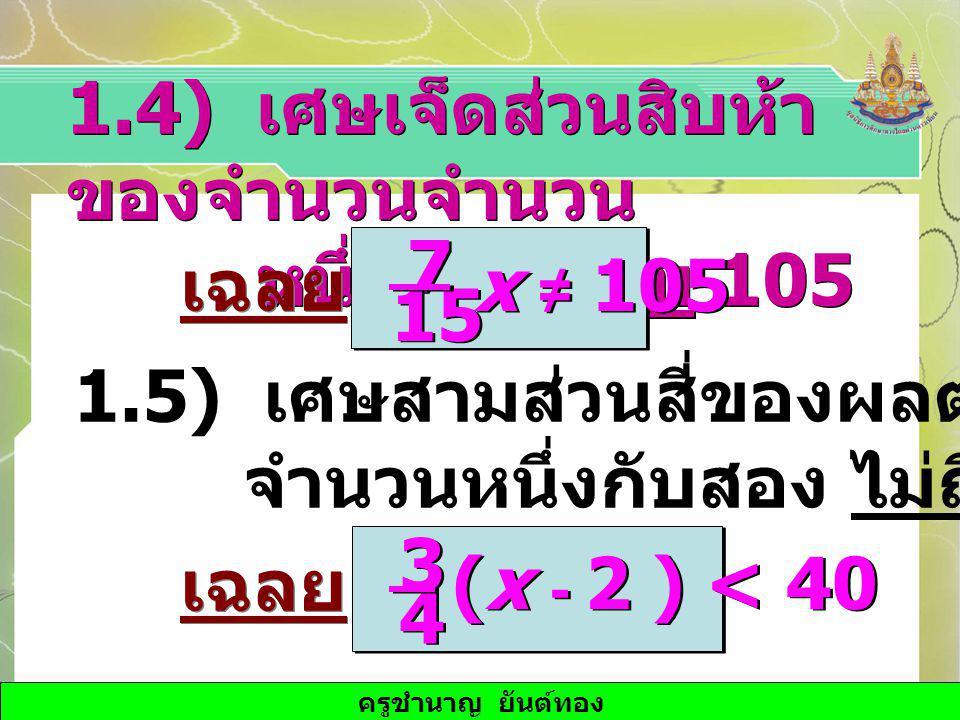1.4) เศษเจ็ดส่วนสิบห้าของจำนวนจำนวน