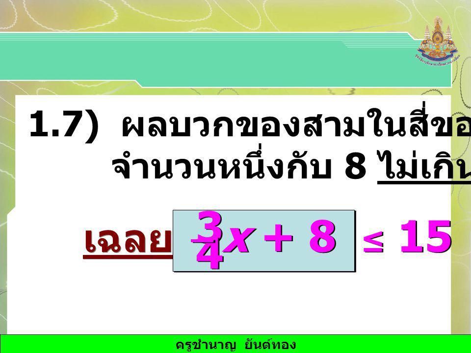3 x + 8 ≤ 15 4 เฉลย 1.7) ผลบวกของสามในสี่ของจำนวน