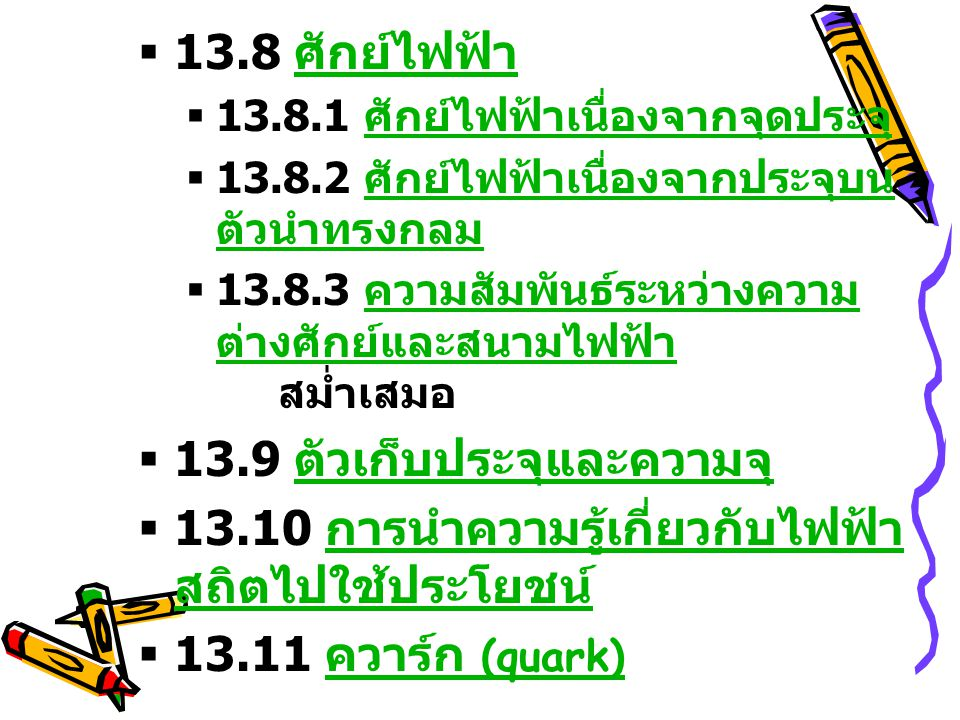 13.9 ตัวเก็บประจุและความจุ