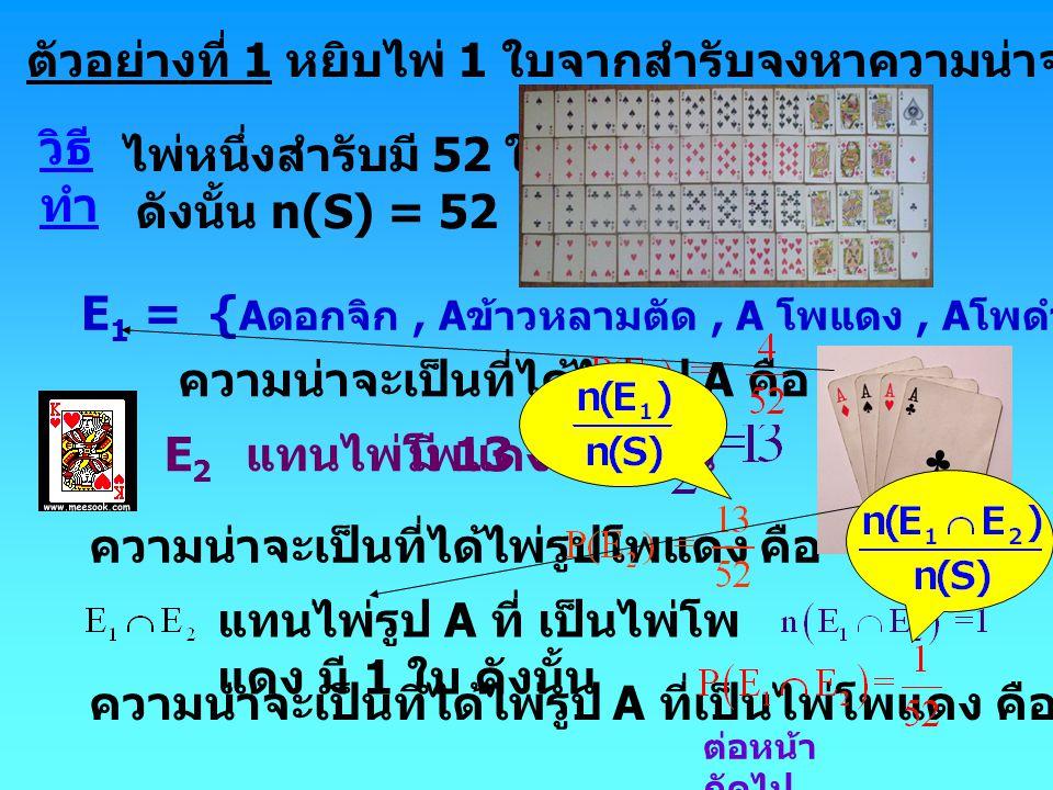 E1 = {Aดอกจิก , Aข้าวหลามตัด , A โพแดง , Aโพดำ } ดังนั้น n(E1) = 4