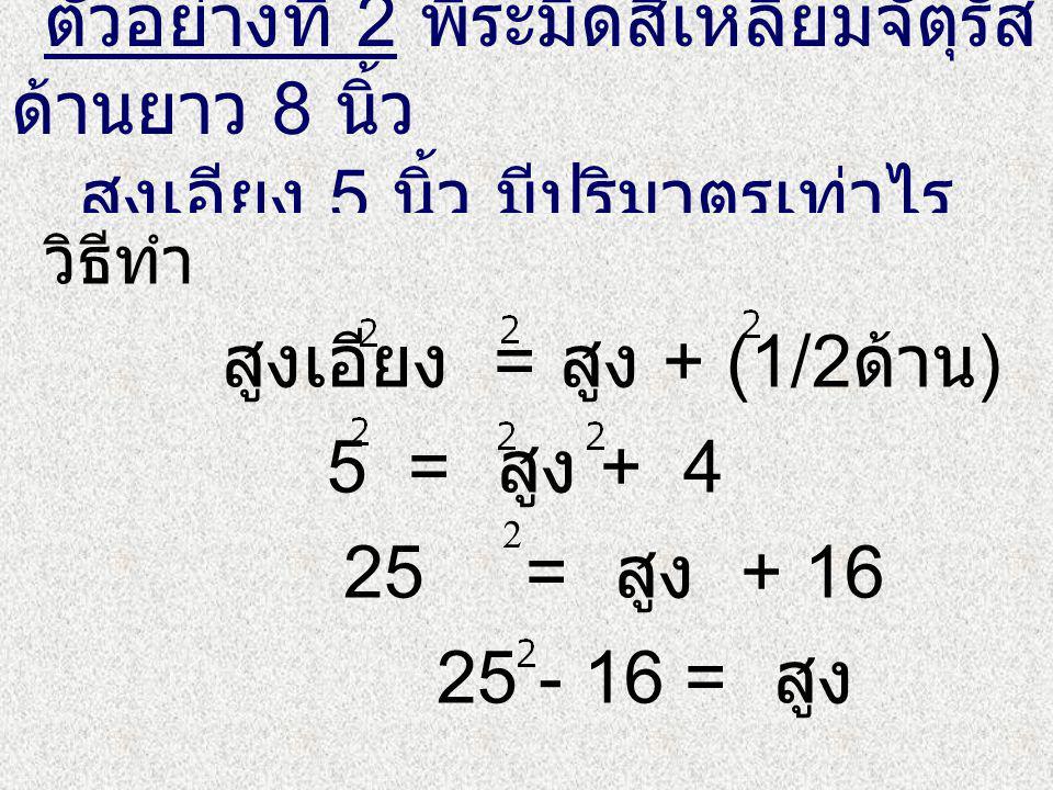 5 = สูง + 4 25 = สูง + 16 25 - 16 = สูง สูงเอียง = สูง + (1/2ด้าน)