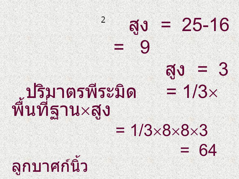 ปริมาตรพีระมิด = 1/3พื้นที่ฐานสูง