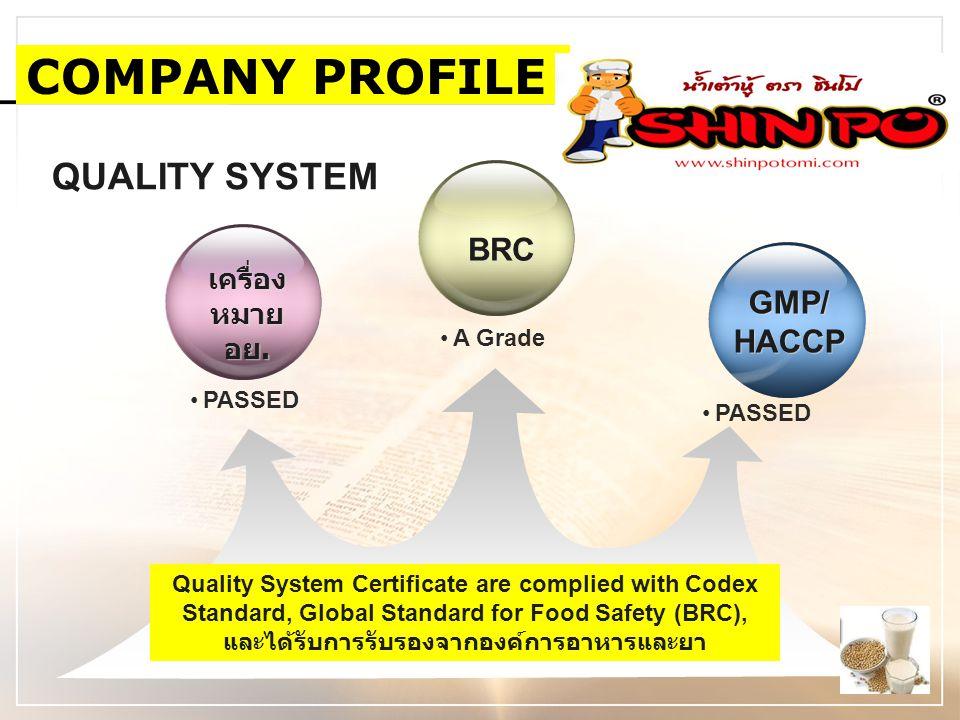 COMPANY PROFILE QUALITY SYSTEM BRC GMP/ HACCP เครื่อง หมาย อย. A Grade