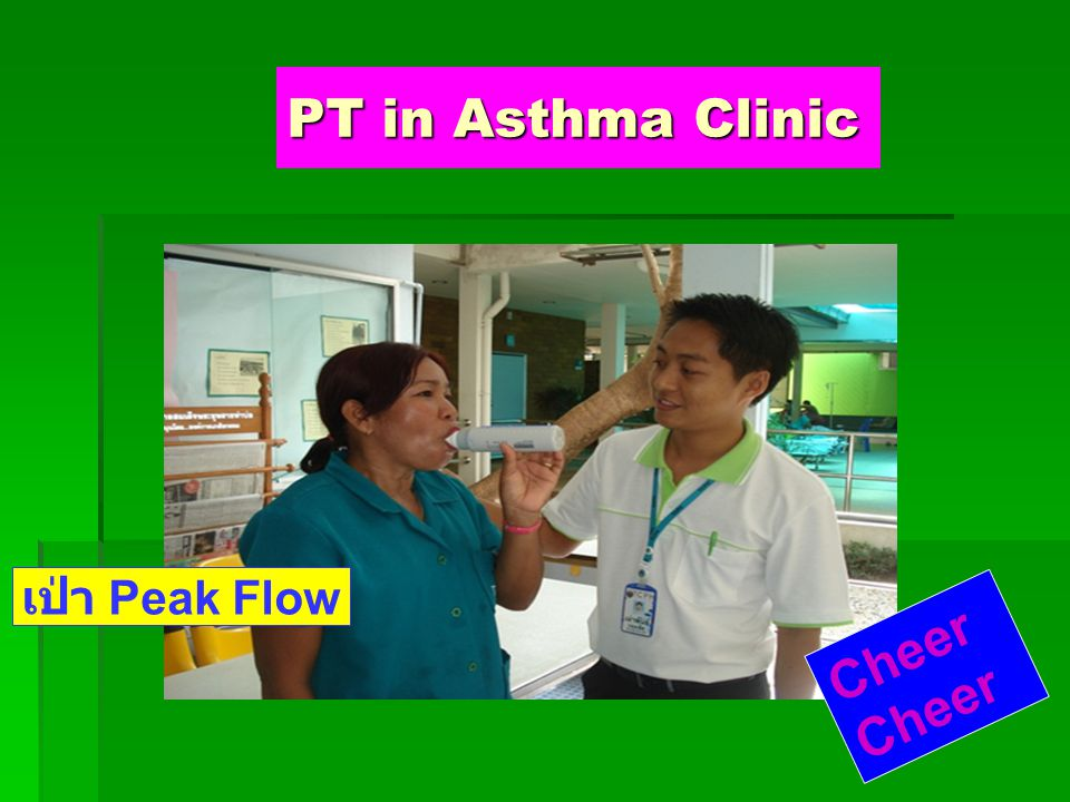 PT in Asthma Clinic เป่า Peak Flow Cheer Cheer