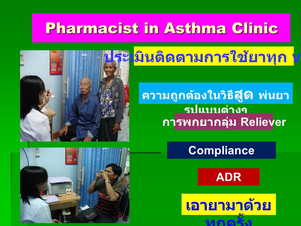 Pharmacist in Asthma Clinic
