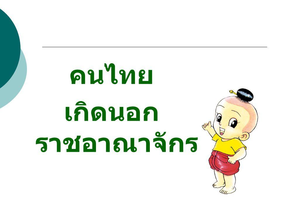 คนไทย เกิดนอกราชอาณาจักร
