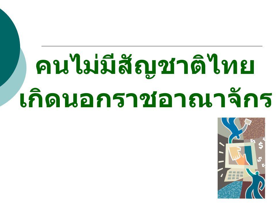 คนไม่มีสัญชาติไทย เกิดนอกราชอาณาจักร