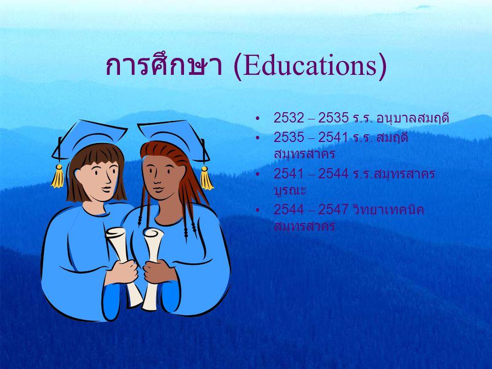 การศึกษา (Educations)