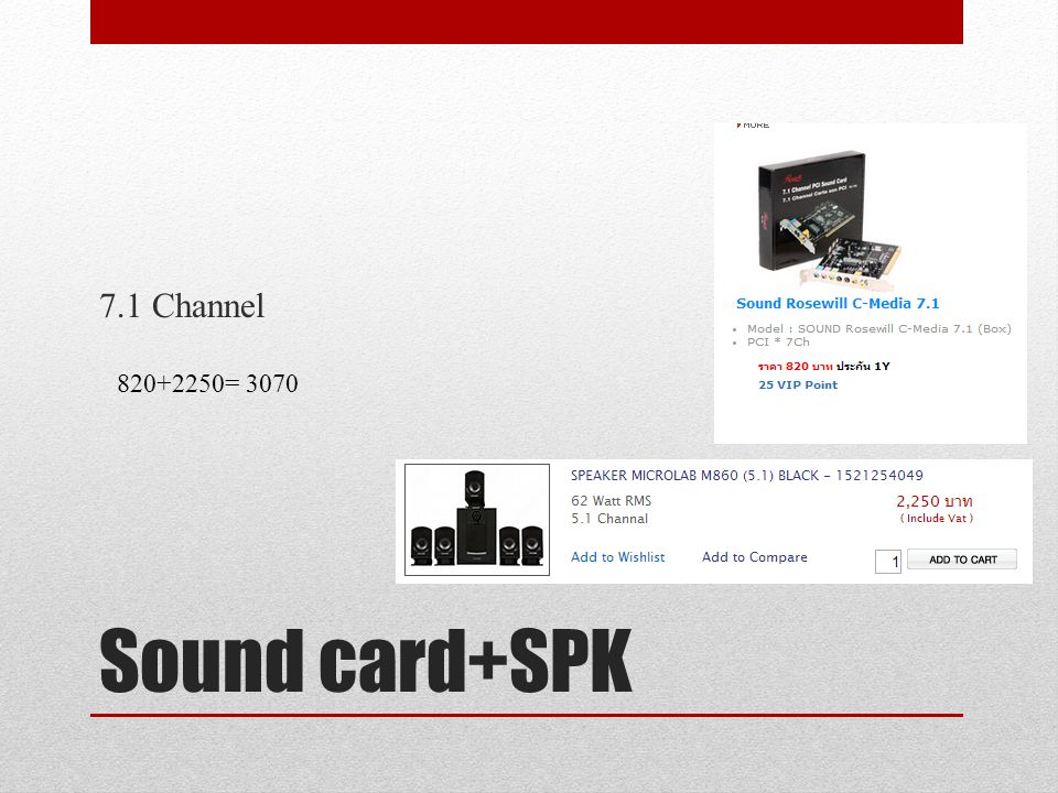 7.1 Channel 820+2250= 3070 Sound card+SPK