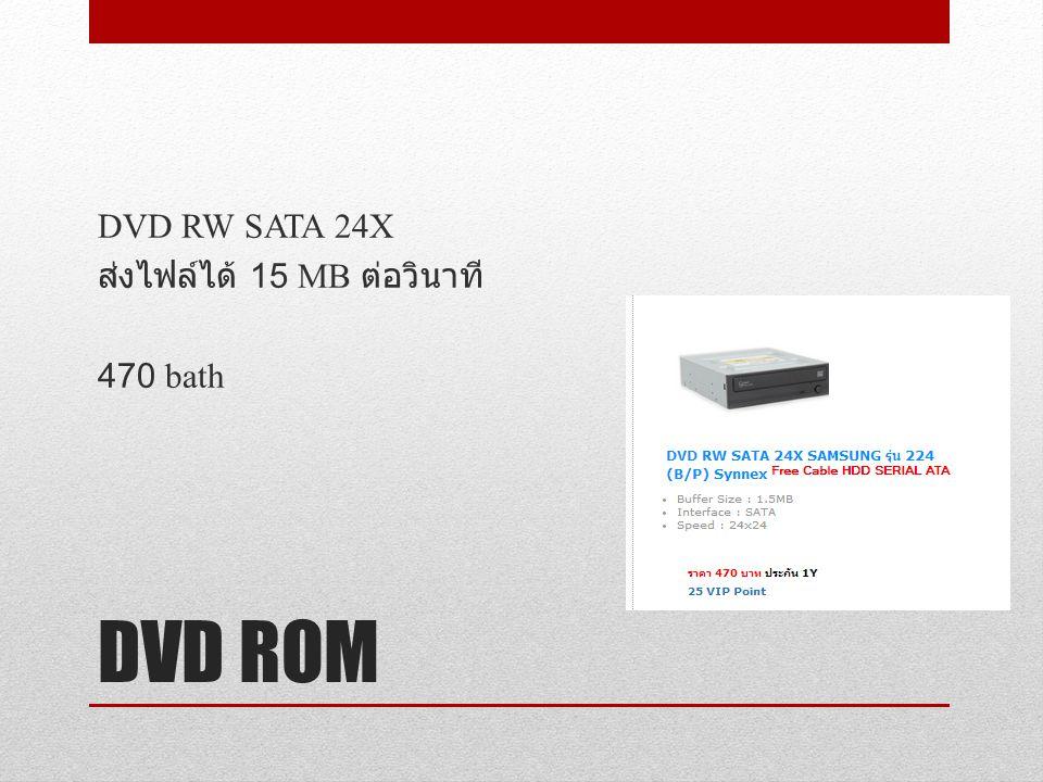 DVD RW SATA 24X ส่งไฟล์ได้ 15 MB ต่อวินาที 470 bath