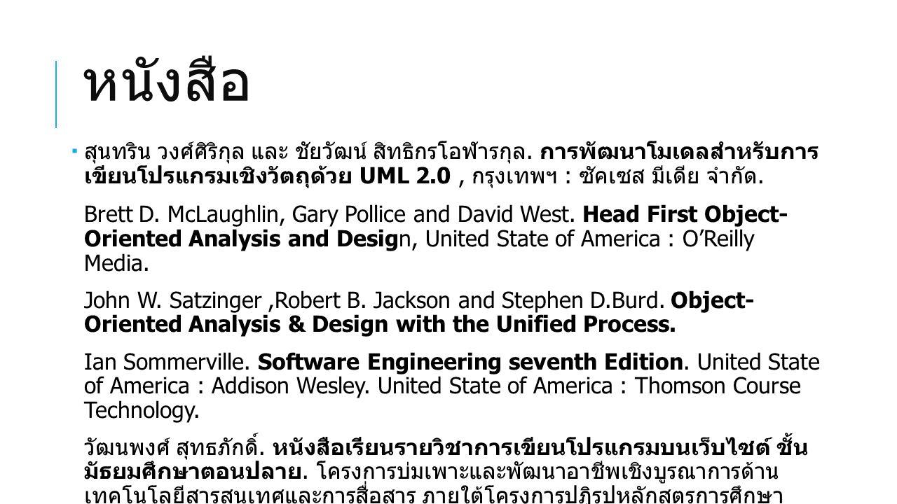 หนังสือ สุนทริน วงศ์ศิริกุล และ ชัยวัฒน์ สิทธิกรโอฬารกุล. การพัฒนาโมเดลสำหรับการเขียนโปรแกรมเชิงวัตถุด้วย UML 2.0 , กรุงเทพฯ : ซัคเซส มีเดีย จำกัด.