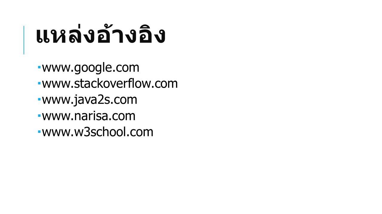 แหล่งอ้างอิง www.google.com www.stackoverflow.com www.java2s.com