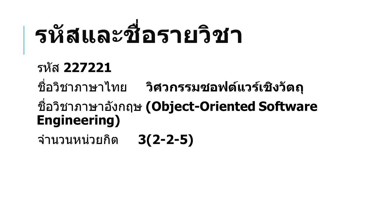 รหัสและชื่อรายวิชา รหัส 227221