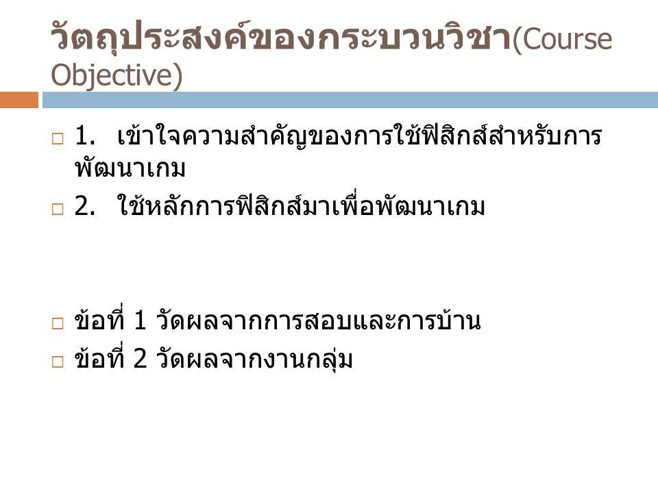 วัตถุประสงค์ของกระบวนวิชา(Course Objective)