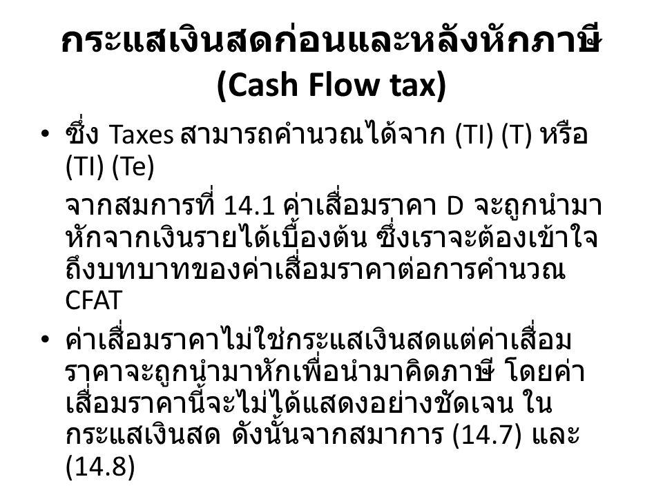 กระแสเงินสดก่อนและหลังหักภาษี (Cash Flow tax)