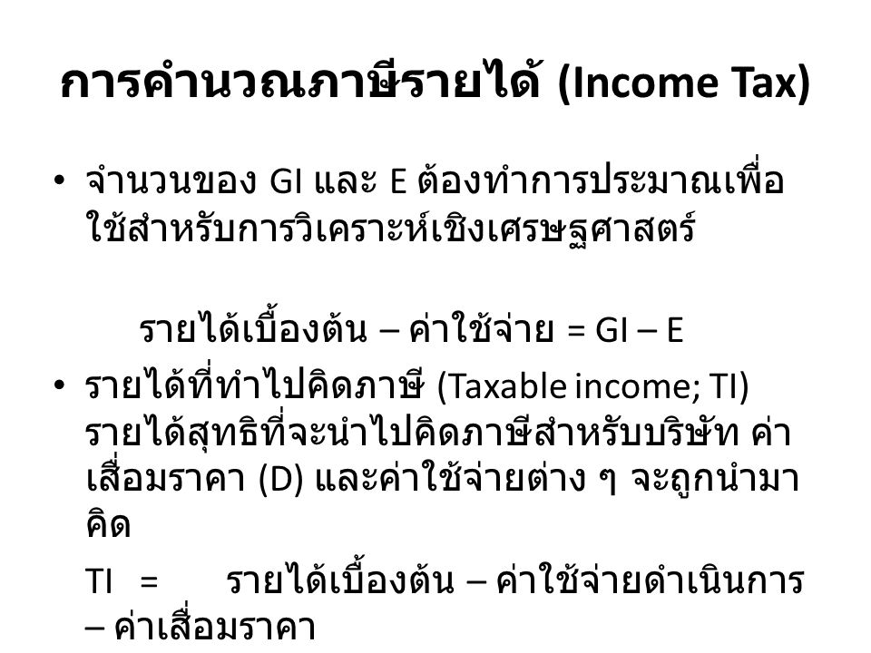 การคำนวณภาษีรายได้ (Income Tax)