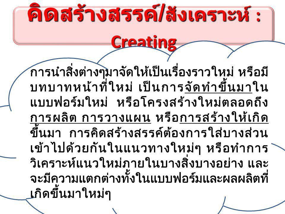 คิดสร้างสรรค์/สังเคราะห์ : Creating