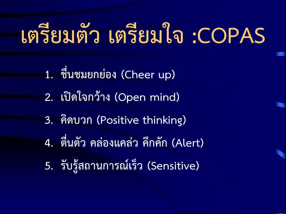 เตรียมตัว เตรียมใจ :COPAS