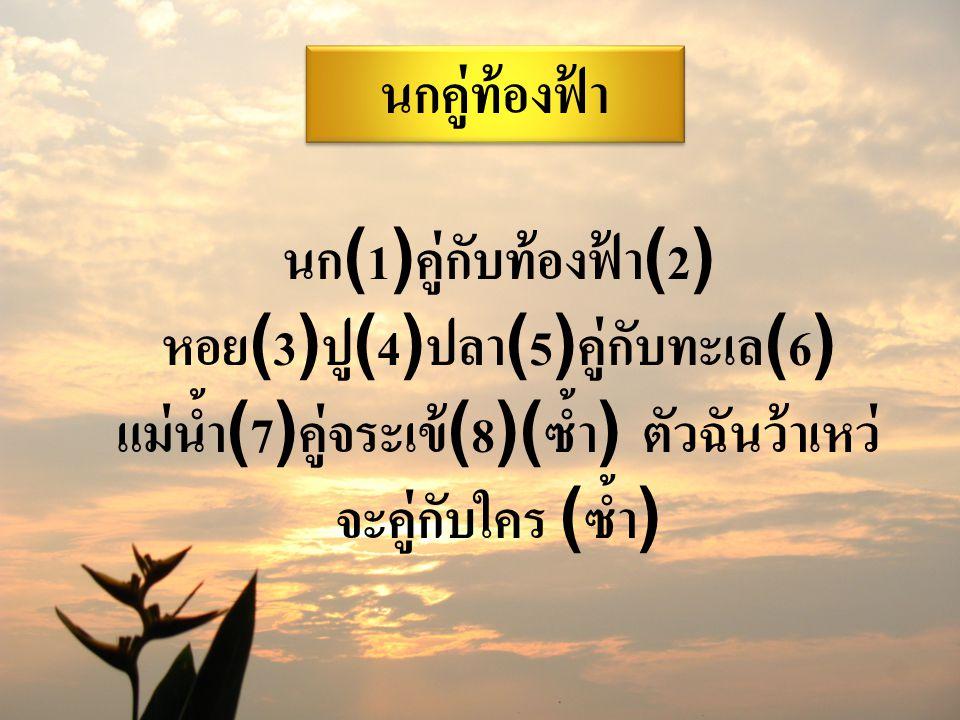 หอย(3)ปู(4)ปลา(5)คู่กับทะเล(6)