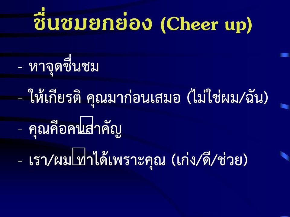 ชื่นชมยกย่อง (Cheer up)