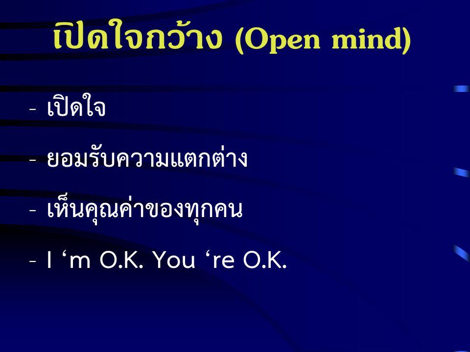 เปิดใจกว้าง (Open mind)