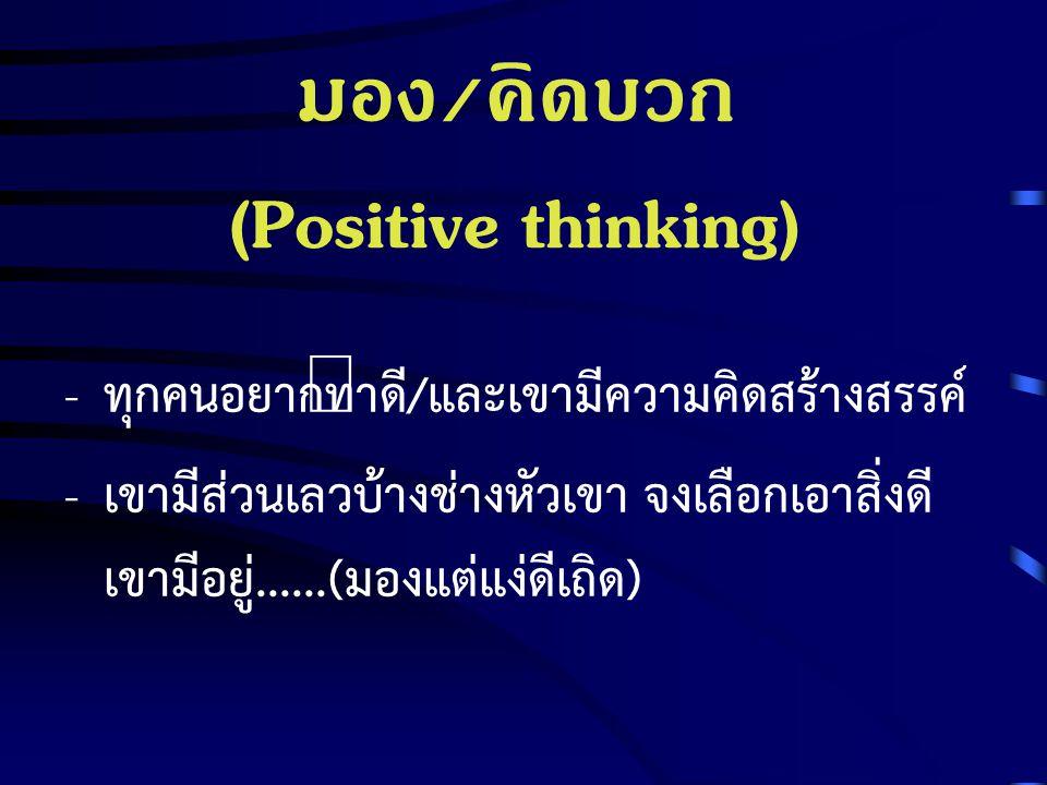 มอง/คิดบวก (Positive thinking)