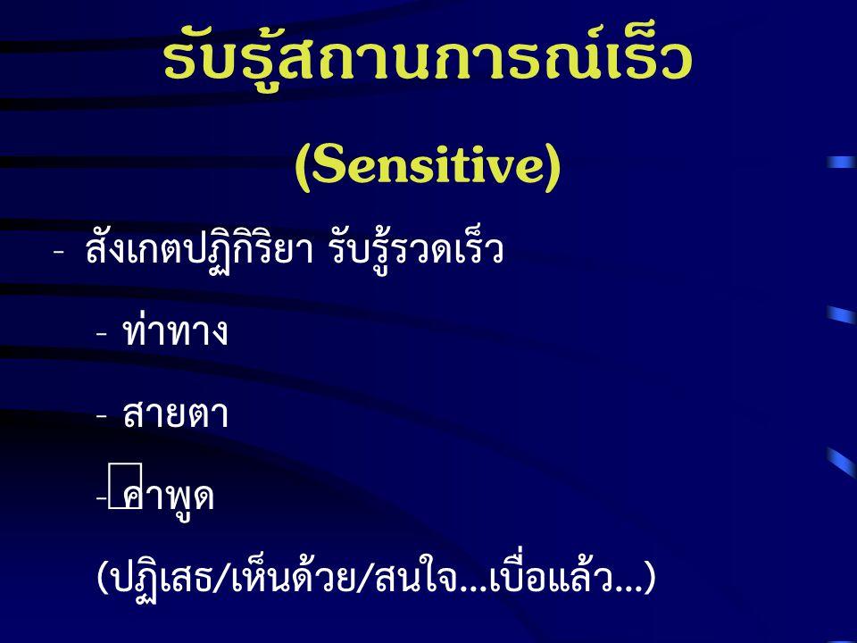 รับรู้สถานการณ์เร็ว (Sensitive)