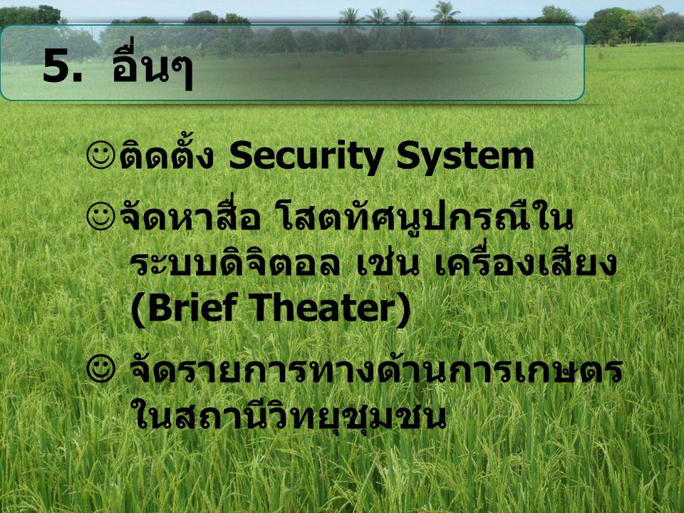 5. อื่นๆ ติดตั้ง Security System