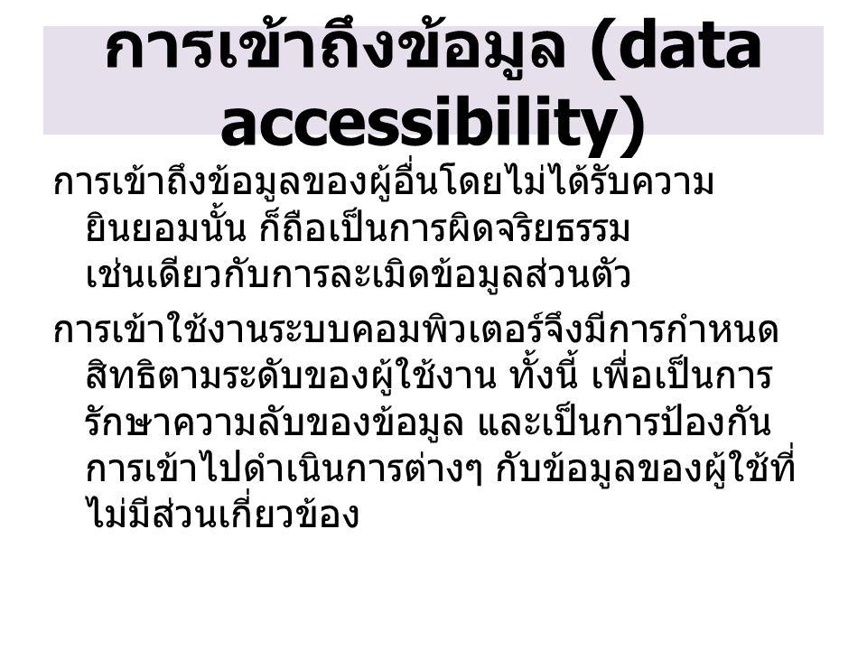 การเข้าถึงข้อมูล (data accessibility)