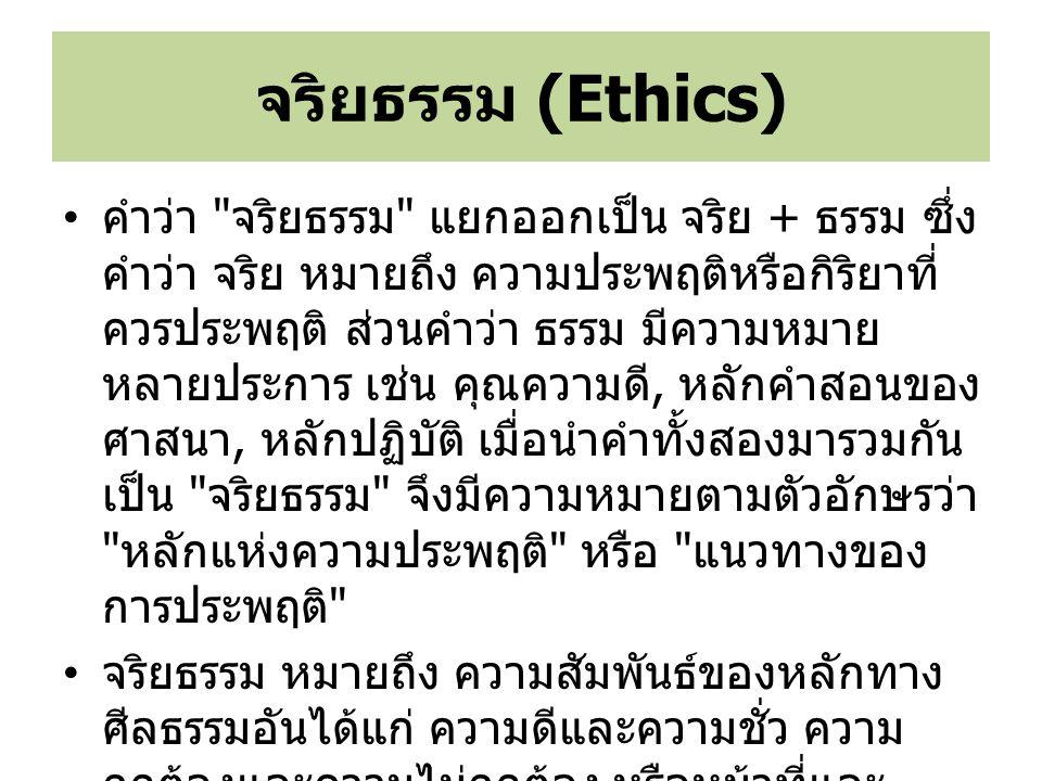 จริยธรรม (Ethics)