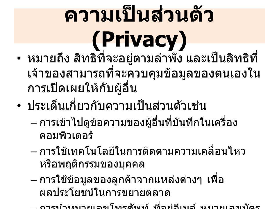 ความเป็นส่วนตัว (Privacy)