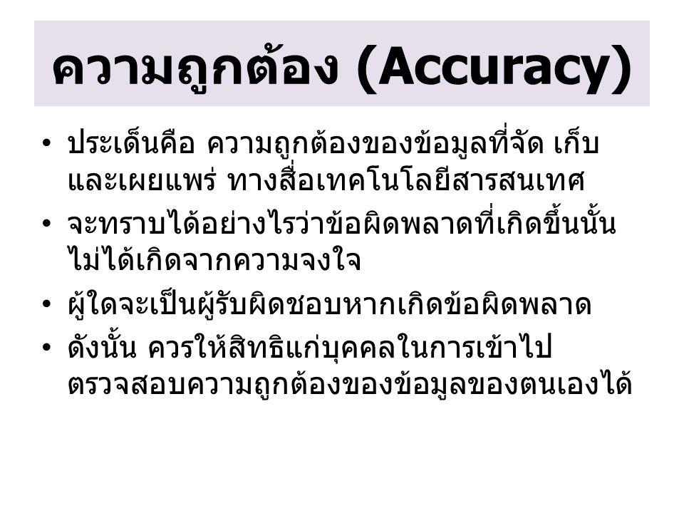 ความถูกต้อง (Accuracy)