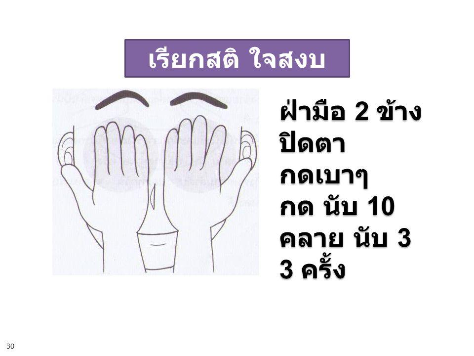 เรียกสติ ใจสงบ ฝ่ามือ 2 ข้าง ปิดตา กดเบาๆ กด นับ 10 คลาย นับ 3 3 ครั้ง