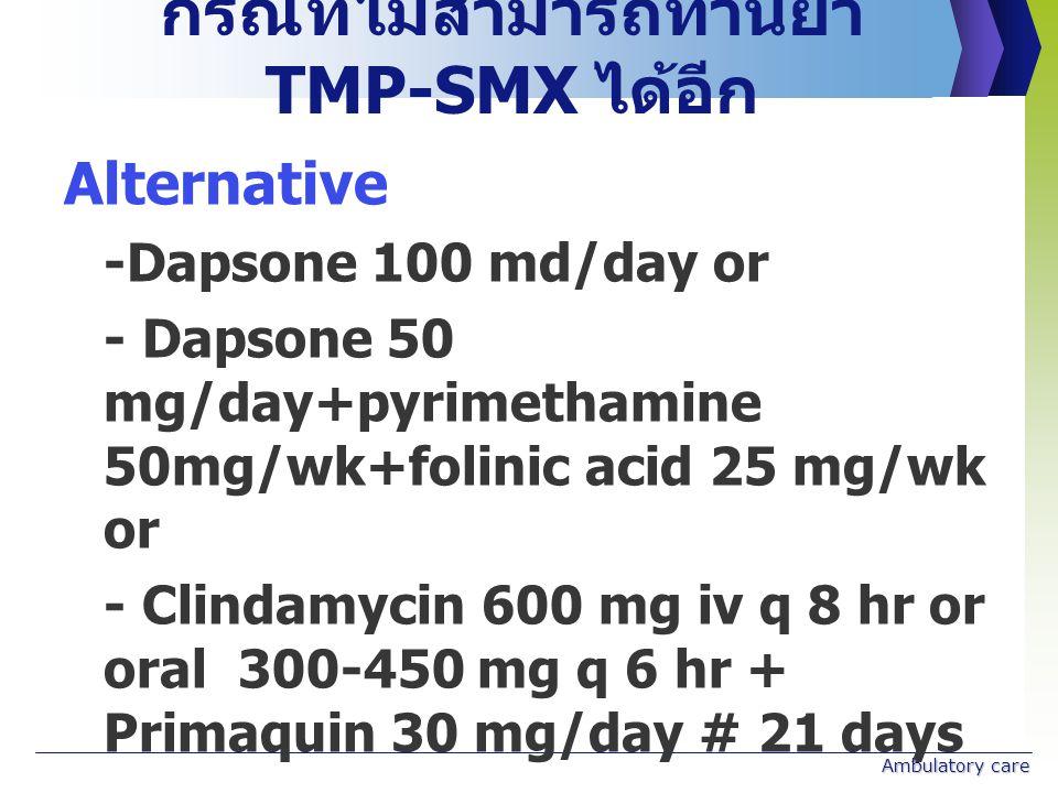 กรณีที่ไม่สามารถทานยา TMP-SMX ได้อีก