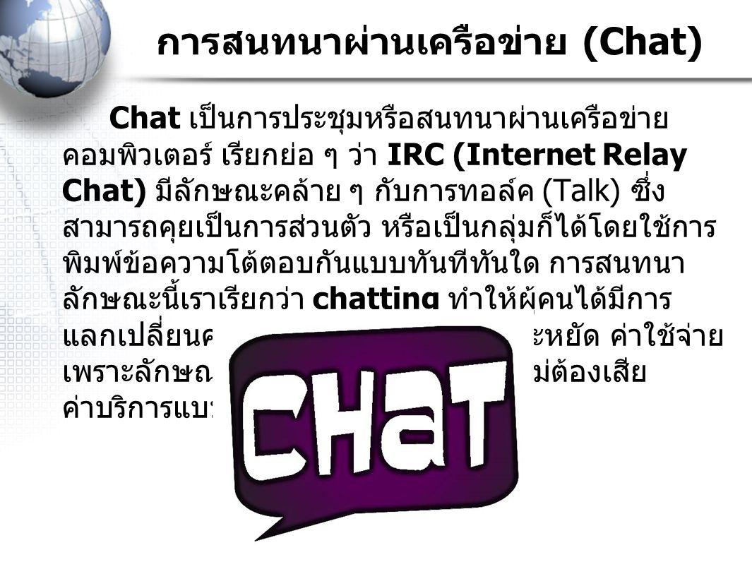 การสนทนาผ่านเครือข่าย (Chat)