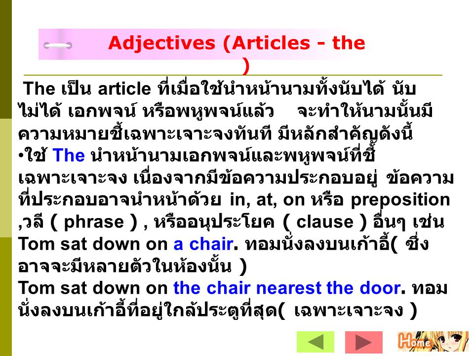 Adjectives (Articles - the )