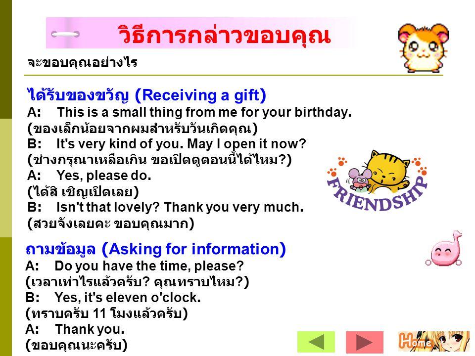 วิธีการกล่าวขอบคุณ ได้รับของขวัญ (Receiving a gift)